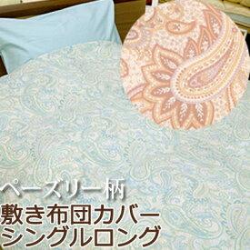 日本製 敷き布団カバー シングルロング 105×215 綿100% コットン100% ヴィスタ ペーズリー 上品 高級 おしゃれ かわいい 天然素材 布団カバー コットン 綿 プリント グリーン ベージュ 紐つき 無地 リバーシブル 北欧 カバーリング 92731