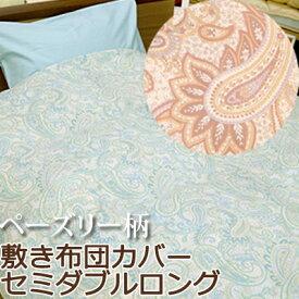 日本製 敷き布団カバー セミダブルロング 125×215 綿100% コットン100% ヴィスタ ペーズリー 上品 高級 おしゃれ かわいい 天然素材 布団カバー コットン 綿 プリント グリーン ベージュ 紐つき 無地 リバーシブル 北欧 カバーリング 92726