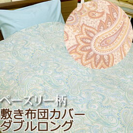日本製 敷き布団カバー ダブルロング 145×215 綿100% コットン100% ヴィスタ ペーズリー 上品 高級 おしゃれ かわいい 天然素材 布団カバー コットン 綿 プリント グリーン ベージュ 紐つき 無地 リバーシブル 北欧 カバーリング 92736
