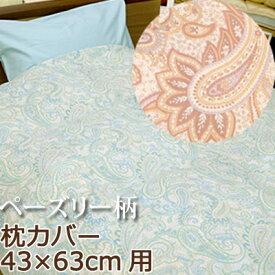 日本製 枕カバー ピローケース 43×63 綿100% コットン100% ヴィスタ ペーズリー 上品 高級 おしゃれ かわいい 天然素材 布団カバー コットン 綿 プリント グリーン ベージュ ファスナー式 まくらカバー 無地 北欧 カバーリング 92743