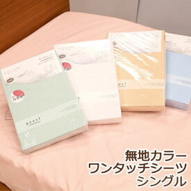 日本製 無地 ワンタッチシーツ 綿100 シングル 105×205 シンプル カラー 上品 高級 おしゃれ 天然素材 布団カバー シーツ 敷き布団 国産 コットン 綿 ホワイト 純白 ブルー ピンク 北欧 カバーリング フィットシーツ 11105 パールコレクション