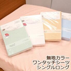 日本製 無地 ワンタッチシーツ 綿100 シングルロング 105×215 シンプルロング カラー 上品 高級 おしゃれ 天然素材 布団カバー シーツ 敷き布団 国産 コットン 綿 ホワイト 純白 ブルー ピンク 北欧 カバーリング フィットシーツ 11115 パールコレクション