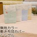 日本製 無地 敷き布団カバー 綿100 シングル 105×205 シンプル カラー 100×200 敷布団に 上品 高級 おしゃれ 天然素…