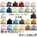 敷きカバー クイーンロング 165×215 26色 【 定番色 】 無地 布団カバー Sleeping color 日本製 綿100% カバーリング…