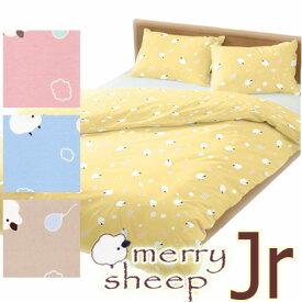掛け布団カバー ジュニアサイズ 135×185cm メリーシープ ひつじ 綿100% コットン100% 日本製 可愛い 動物 アニマル こども キッズ かわいい 掛けカバー 掛けふとんカバー 子ども用寝具 男の子 女の子