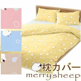 枕カバー ピローケース 35×50cm ジュニアサイズ Sサイズ メリーシープ ひつじ 綿100% コットン100% 日本製 可愛い 動物 アニマル こども キッズ かわいい スモールサイズ ファスナー式 封筒式