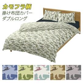 掛け布団カバー ダブルロングサイズ 190×210cm カモフラ 綿100% コットン100% 日本製 可愛い こども キッズ かわいい カモフラージュ 迷彩 恐竜 子ども カジュアル 掛けカバー 掛けふとんカバー