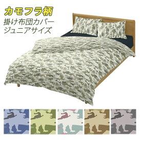 掛け布団カバー ジュニアサイズ 135×185cm カモフラ 綿100% コットン100% 日本製 可愛い こども キッズ かわいい カモフラージュ 迷彩 恐竜 子ども カジュアル 掛けカバー 掛けふとんカバー