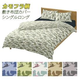 敷き布団カバー シングルロングサイズ 105×215cm カモフラ 綿100% コットン100% 日本製 可愛い こども キッズ かわいい カモフラージュ 迷彩 恐竜 子ども カジュアル 敷きカバー 敷きふとんカバー