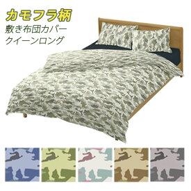 敷き布団カバー クイーンロングサイズ 165×215cm カモフラ 綿100% コットン100% 日本製 可愛い こども キッズ かわいい カモフラージュ 迷彩 恐竜 子ども カジュアル 敷きカバー 敷きふとんカバー