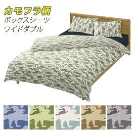 ボックスシーツ マットレスカバー ワイドダブルサイズ 155×200×30cm カモフラ 綿100% コットン100% 日本製 可愛い こども キッズ かわいい カモフラージュ 迷彩 恐竜 子ども カジュアル ベッドマットレスカバー ベッドカバー