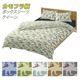 ボックスシーツ マットレスカバー クイーンサイズ 160×200×30cm カモフラ 綿100% コットン100% 日本製 可愛い こども キッズ かわいい カモフラージュ 迷彩 恐竜 子ども カジュアル ベッドマットレスカバー ベッドカバー