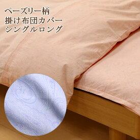 日本製 掛け布団カバー シングルロング 綿100% コットン100% 150×210 クワイエット ペーズリー ペイズリー 上品 高級 おしゃれ かわいい 天然素材 布団カバー コットン 綿 プリント ピンク ブルー 無地 リバーシブル 北欧 92566