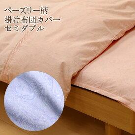 日本製 掛け布団カバー セミダブルロング 綿100% コットン100% 170×210 クワイエット ペーズリー ペイズリー 上品 高級 おしゃれ かわいい 天然素材 布団カバー コットン 綿 プリント ピンク ブルー 無地 リバーシブル 北欧 92577