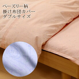 日本製 掛け布団カバー ダブルロング 綿100% コットン100% 190×210 クワイエット ペーズリー ペイズリー 上品 高級 おしゃれ かわいい 天然素材 布団カバー コットン 綿 プリント ピンク ブルー 無地 リバーシブル 北欧 92599
