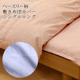 日本製 敷き布団カバー シングルロング 綿100% コットン100% 105×215 クワイエット ペーズリー ペイズリー 上品 高級 おしゃれ かわいい 天然素材 布団カバー コットン 綿 プリント ピンク ブルー 無地 リバーシブル 北欧 92531