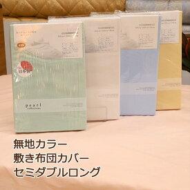 日本製 無地 敷き布団カバー セミダブルロング 125×215 綿100 シンプル カラー 120×210 敷布団に 上品 高級 おしゃれ 天然素材 布団カバー 国産 コットン 綿 ホワイト 純白 ブルー ピンク 北欧 カバーリング 90126 パールコレクション