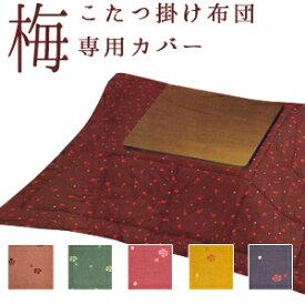 こたつ掛け布団カバー 長方形 200×240cm 綿100% 「梅」 和風 こたつ掛けカバー 日本製 おしゃれ かわいい 和室 来客 客間 和 モダン 花柄 小花柄 京都 和柄 小梅