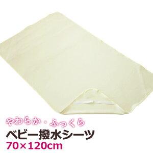 日本製 撥水シーツ ベビー 70×120 蒸れにくい おねしょシーツ 赤ちゃん ふっくら やわらか 吸水パット おねしょマット ねんね ベビー敷きパット ベビー用 無地 通気性 4560479260535