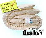 ダニもほこりも通さない洗える布団アルファイン+クォロフィル掛布団(冬用)シングルサイズ