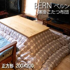 洗える こたつ布団 こたつ掛け布団 正方形 200×200cm 薄掛け BERN ベルン 日本製 こたつ掛けふとん こたつ掛布団 幾何学 北欧 おしゃれ シンプル ベーシック ベージュ グレー ナチュラル ニュアンスカラー