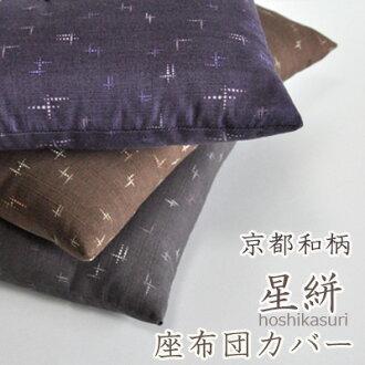 日本圖案靠墊蓋八端大小 59 × 63 棉 100%日本製造的