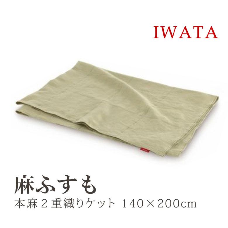 イワタ 麻ふすも 麻100% 140×200cm 本麻2重織ケット 夏用 掛寝具 麻ケット 日本製 国産 麻 ラミー