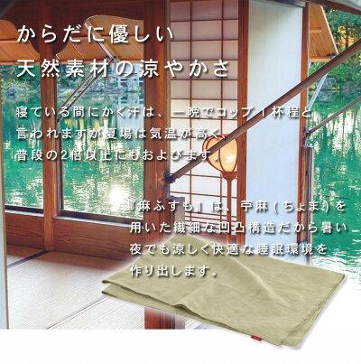 イワタ麻ふすも麻100%140×200cm本麻2重織ケット夏用掛寝具麻ケット日本製国産麻ラミー