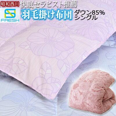 羽毛布団シングル昭和西川