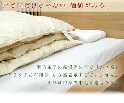 ウォッシャブルイワタ羽毛布団