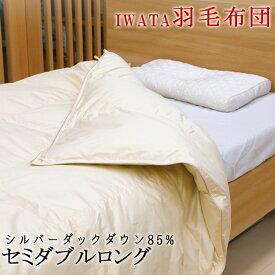 【P5倍】イワタ 羽毛布団 シルバーダックダウン セミダブルロング 日本製 iwata