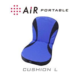 西川エアー ポータブル シートクッション Lサイズ イエロー ブルー 西川 AIR 01 シート クッション 椅子 Lサイズ