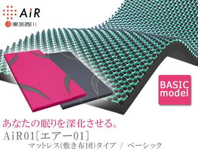 【敷き布団】西川産業エアーAiRコンディショニングマットレス(100ニュートンベーシックタイプ)セミダブルネイマール