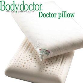 ボディドクターピロー Bodydoctorラテックス枕 天然素材発泡ゴム100%まくら やわらか 高さが選べる 3年保証付き