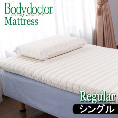ボディドクター (Bodydoctor)マットレス R レギュラー シングル 97×195×11 布団 マットレス天然素材発泡ゴム 100%ラテックス 寝具 マットレス 腰痛の方に