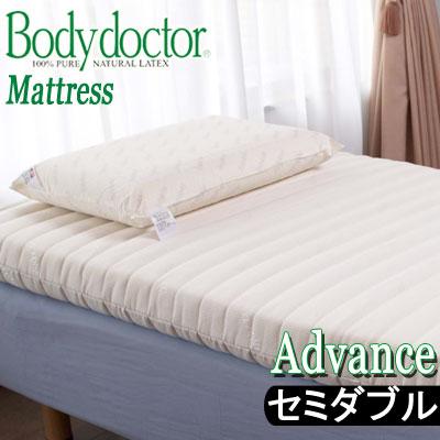 ボディドクター (Bodydoctor)マットレス A アドバンス セミダブル 120×195×13.5 布団 マットレス天然素材発泡ゴム 100%ラテックス 寝具 マットレス 腰痛