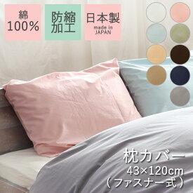 枕カバー ピローケース 43×120cm ロングサイズ 無地 日本製 綿100% ファスナー式 まくらカバー ピローカバー 防縮加工 シルケット加工 ちぢみにくい 天然素材 コットン シンプル ベーシック ナチュラル