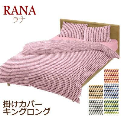 掛け布団カバー キングロングサイズ 230×210cm ラナ 綿100% コットン100% 日本製 可愛い かわいい 北欧 編み込み 格子 ボーダー 編み込み柄 幾何学 子ども カジュアル 掛けカバー 掛けふとんカバー