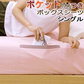 ボックスシーツ ポケット付き(大)シングルサイズ マットレスカバー 100×200×30cm 日本製 綿100% コットン100% ベッドカバー タブレット おむつ 文庫本 スマホ iPad iphone 収納 眼鏡 便利グッズ ベッドサイドポケット