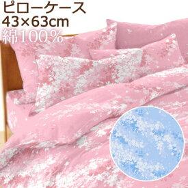 綿100% コットン100% 日本製 枕カバー 43×63 枕用 ピロケース シエル 国産 コットン 綿 天然素材 ファスナー式 まくらカバー 花柄 桜 木漏れ日 のような柄