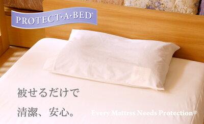 プロテクト・ア・ベッドクラシックPROTECT・A・BED