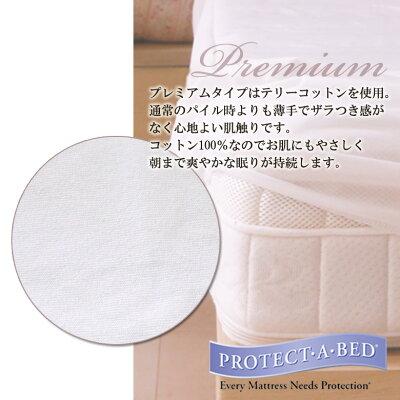 被せるだけでマットレスをキレイに守る!プロテクト・ア・ベッドマットレスプロテクター・プレミアムシングルサイズ100x200x28PROTECTABEDボックスシーツ