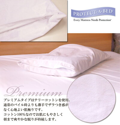 被せるだけで枕をキレイに守る!プロテクト・ア・ベッドピロープロテクター・プレミアム43×63cmPROTECTABEDピローケース枕カバー防水パイル乾燥機OK