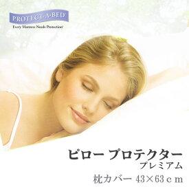 被せるだけで枕をキレイに守る!プロテクト・ア・ベッド ピロープロテクター・プレミアム 43×63cm PROTECT A BED ピローケース 枕カバー 防水パイル 乾燥機OK
