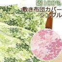 綿100 日本製 敷き布団カバー シングル 105×205 エスプリ 布団カバー 国産 コットン 綿 可愛い 花柄 葉っぱ リーフ 植物 ボタニカル
