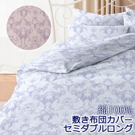 綿100% コットン100% 日本製 敷き布団カバー セミダブルロング 125×215 フラン 布団カバー コットン 綿 天然素材 ロイヤル柄 クラシック 姫系 上品