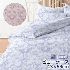 綿100% コットン100% 日本製 枕カバー ピローケース 43×63 レギュラーサイズ フラン 国産 コットン 綿 天然素材 ファスナー式 まくらカバー ロイヤル柄 クラシック 姫系 上品