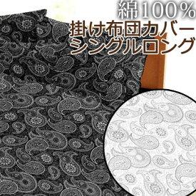綿100% コットン100% 日本製 掛け布団カバー シングルロング 150×210 ティグレ 布団カバー 掛けカバー 国産 コットン 綿 天然素材 アジアン ペイズリー ロイヤル柄 モノトーン