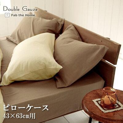 ダブルガーゼ綿100%ピローケース封筒式43x63cm用(枕カバーピロケースまくらカバーマクラ3点セットもできます2重ガーゼ二重ガーゼ無地シンプルかわいいナチュラル)Fabthehome