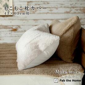 Fab the Home ムクムク もこもこ あったか ピローケース ボア マイクロフリース使用 枕カバー 43x63cm用 秋 冬 保温 暖かい 冷え性 寒さ対策に ファブザホーム リバーシブル